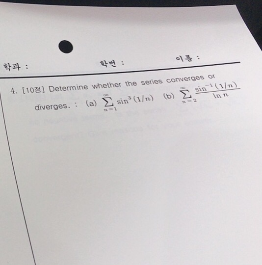 학번 : 4. [10 Determine whether the series converges or (b) Σ sin-1 ( 1/n) sin (1m diverges. : (a) Σ sin (1/n) In m