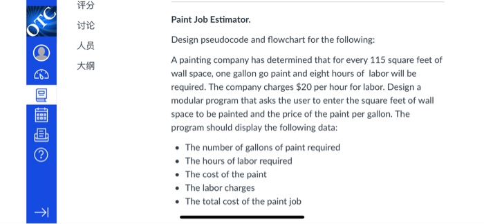 Question 评分 讨论 人员 大纲 Paint Job Estimator Design Pseudocode And Flowchart For The Following A Pain
