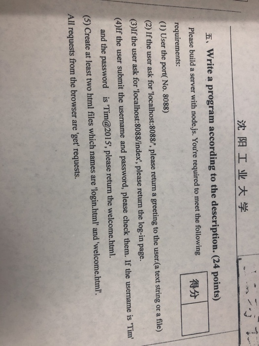 Solved: 沈阳工业大学 Write A Program According To The Desc