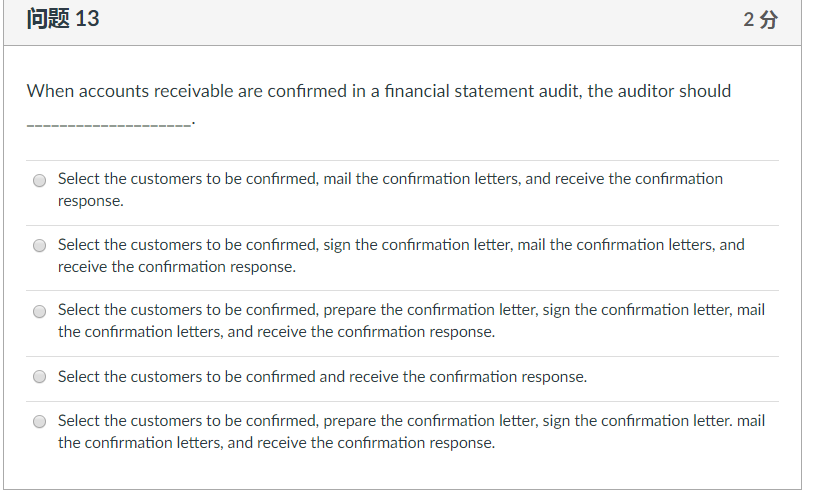 Solved: 问题13 2分 When Accounts Receivable Are Confirmed