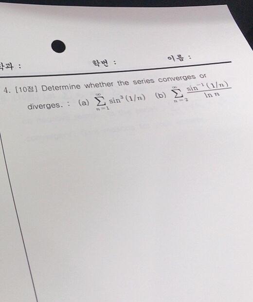 다과 : 학번 : 4. [103] Determine whether the series converges or 1 (1m) Σ sin(1/n) (b) Σ.sin diverges.: (a) TL