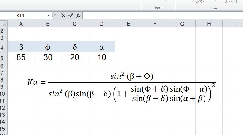 jg.oy K11 5 853020 6 sin2 (B+の sin( @sin@-8) (1 t sin(β-5) sin(H) δ) sin(Φ-α) si