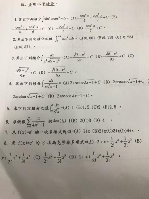 積分 cos 2