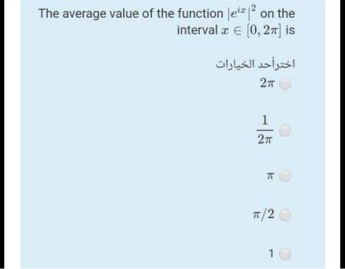 The average value of the function leit on the interval re [0, 2n) is اختر أحد الخيارات 27 1 2r TT 1/2 1