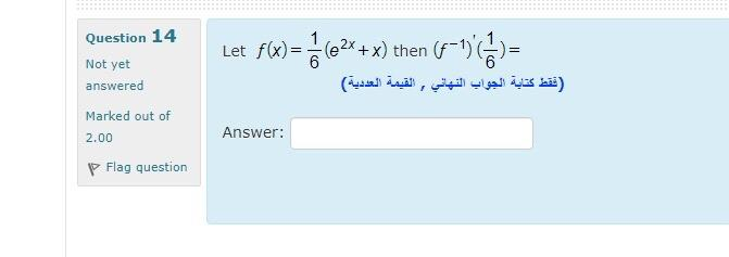 Let f(x)= (62+ x) then (A-1)/() = (تقط كتابة الجواب النهائي , القيمة العددية) Question 14 Not yet answered Marked out of 2.00