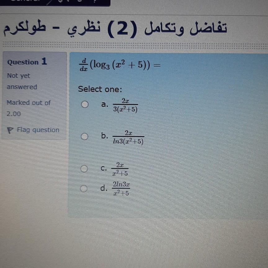 تفاضل وتكامل (2) نظري - طولكرم Question 1 = ((5 + log ; ( r2) و Not yet answered Marked out of Select one: : r a, 3(x2 +5) Fl